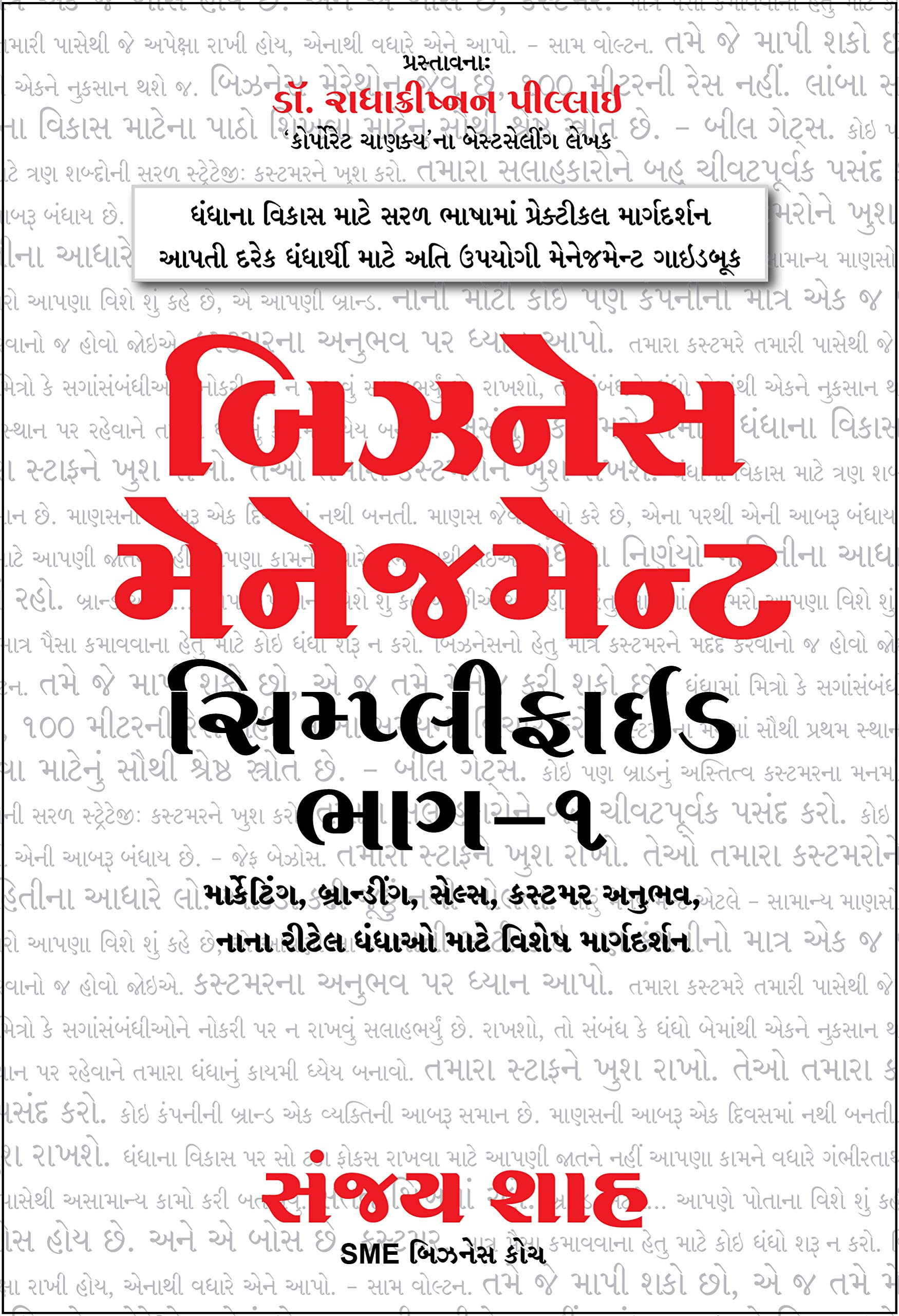 Amazon In Buy Business Management Simplified Gujarati