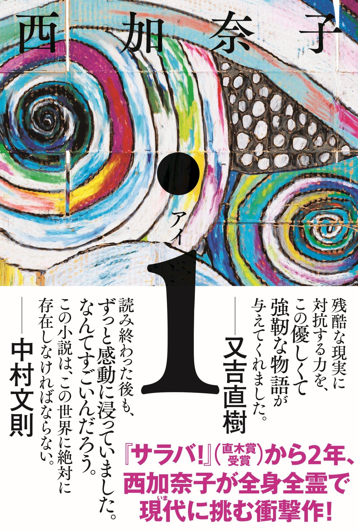 「西加奈子 アイ」の画像検索結果