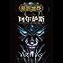 魔兽世界•迈向冰封王座:阿尔萨斯 (《魔兽世界》官方小说系列)