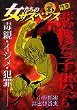 女たちのサスペンス vol.35 悲惨な子供たち (家庭サスペンス)