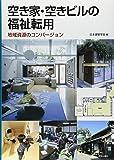 空き家・空きビルの福祉転用: 地域資源のコンバージョン