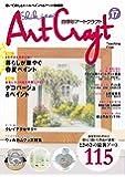 四季彩アートクラフトVOL.17