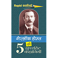 Sherlock Holmes Ki Paanch Superhit Kahaniyan (Hindi Edition)