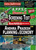 APPSC Andhra Pradesh Planning and Economy ( Common book For Group - II Screening Test and Mains ) [ ENGLISH MEDIUM ]