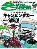 AutoCamper(オートキャンパー) 2018年 2月号