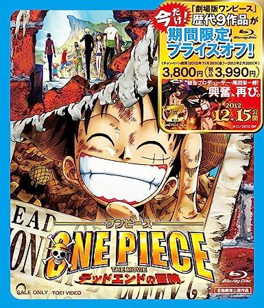 Amazon.com: One Piece - Movie Dead End No Bouken [Japan ...