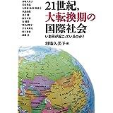 21世紀、大転換期の国際社会: いま何が起こっているのか?