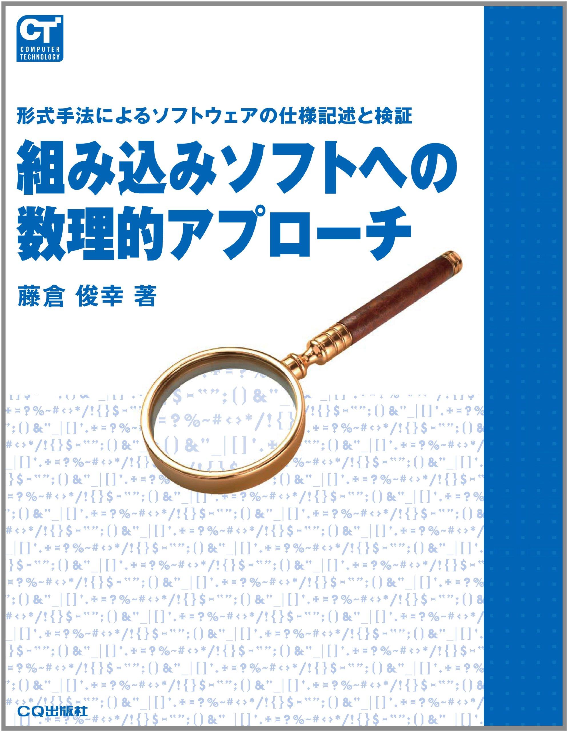Read Online Kumikomi sofuto eno suriteki apurochi : Keishiki shuho ni yoru sofutoea no shiyo kijutsu to kensho. ebook