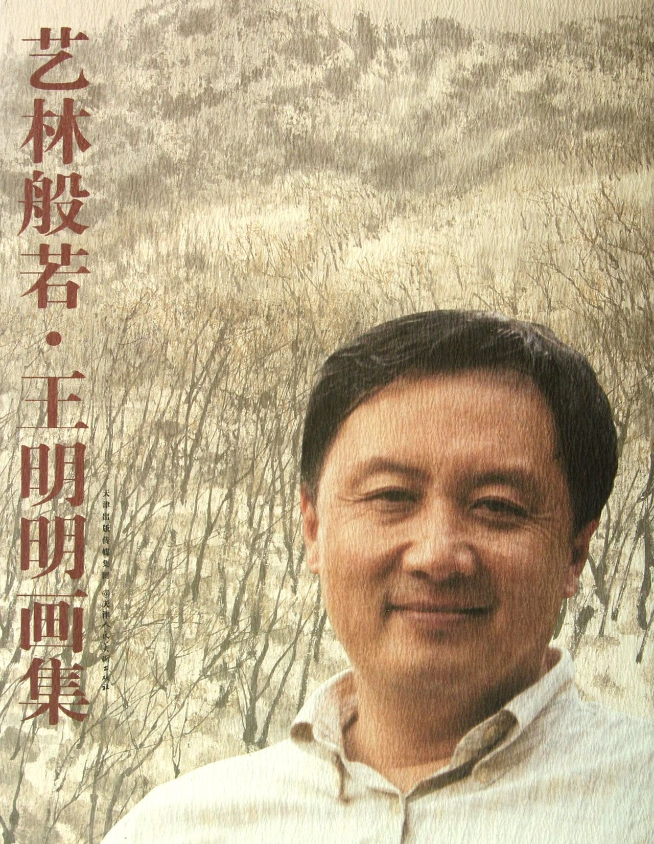 Read Online A Collection of Wang Mingmings Paintings(Wisdom of Art Circles) (Chinese Edition) pdf epub