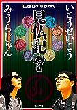 見仏記7 仏像ロケ隊がゆく (角川文庫)