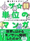 ザ☆単位のマンガ ~メートルくんたちが教える単位の話~