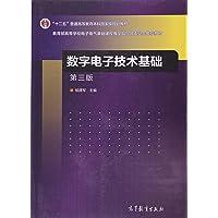 数字电子技术基础(第三版