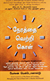 Managing the Time of Your Life  (Tamil)