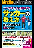 パパが子どもを伸ばす! 「サッカーの教え方」 読んで差がつく60のコツ コツがわかる本