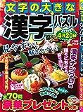 文字の大きな漢字パズル(9) 2019年 01 月号 [雑誌]: SUPERナンクロ 増刊