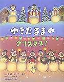 ゆきだるまのクリスマス! (児童図書館・絵本の部屋)