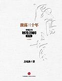 激荡三十年:中国企业1978-2008(纪念版)(套装上下册) (中信十年畅销经典) (吴晓波)