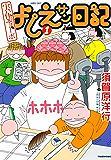 実在ニョーボ よしえサン日記 (1) (バンブーコミックス 4コマセレクション)