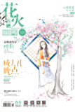 《《惟有光阴不可轻II》(六)》花火杂志2017年5月B版