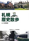 札幌歴史散歩
