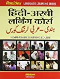Rapidex Hindi-Arabic Learning Course (Hindi-Arabic)