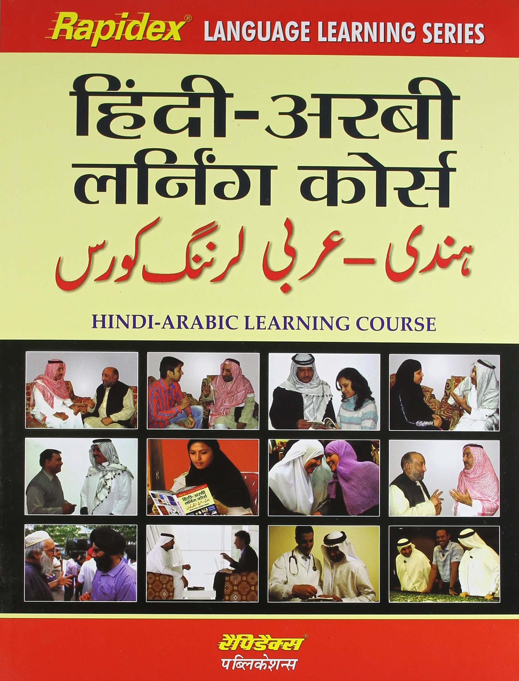 Buy rapidex hindi arabic learning course hindi arabic book online at low prices in india rapidex hindi arabic learning course hindi arabic reviews