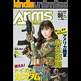 月刊アームズマガジン2019年8月号 [雑誌]