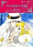 月の砂漠の花嫁 (ハーレクインコミックス・キララ)