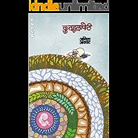 KUTUHALAPOTI (कुतूहलापोटी - अनिल अवचट) (Marathi Edition)