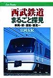 西武鉄道まるごと探見 (キャンブックス)