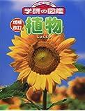 増補改訂版・植物 (ニューワイド学研の図鑑2)