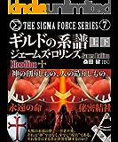 ギルドの系譜【上下合本版】 シグマフォースシリーズ (竹書房文庫)