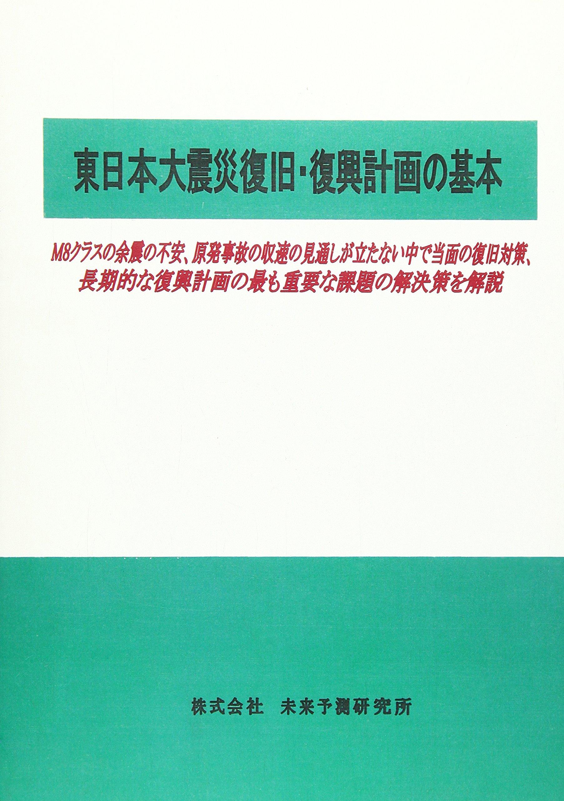Download Higashi Nihon daishinsai fukkyū fukkō keikaku no kihon. pdf