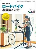 はじめてのロードバイクお掃除メンテ (ヤエスメディアムック)