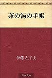 茶の湯の手帳