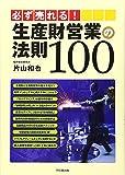 必ず売れる!生産財営業の法則100 (DO BOOKS)