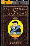 ザビエル山田の愛の泉 4巻