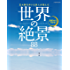 五大陸を歩いた旅人が選んだ 世界の絶景88 (JTBのムック)