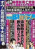 実話BUNKA超タブー vol.36【電子普及版】 [雑誌]