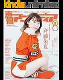 声優アニメディア 2019年9月号 [雑誌]