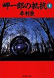 岬一郎の抵抗 1 (集英社文庫)