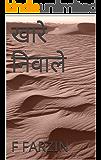 खारे निवाले (Hindi Edition)