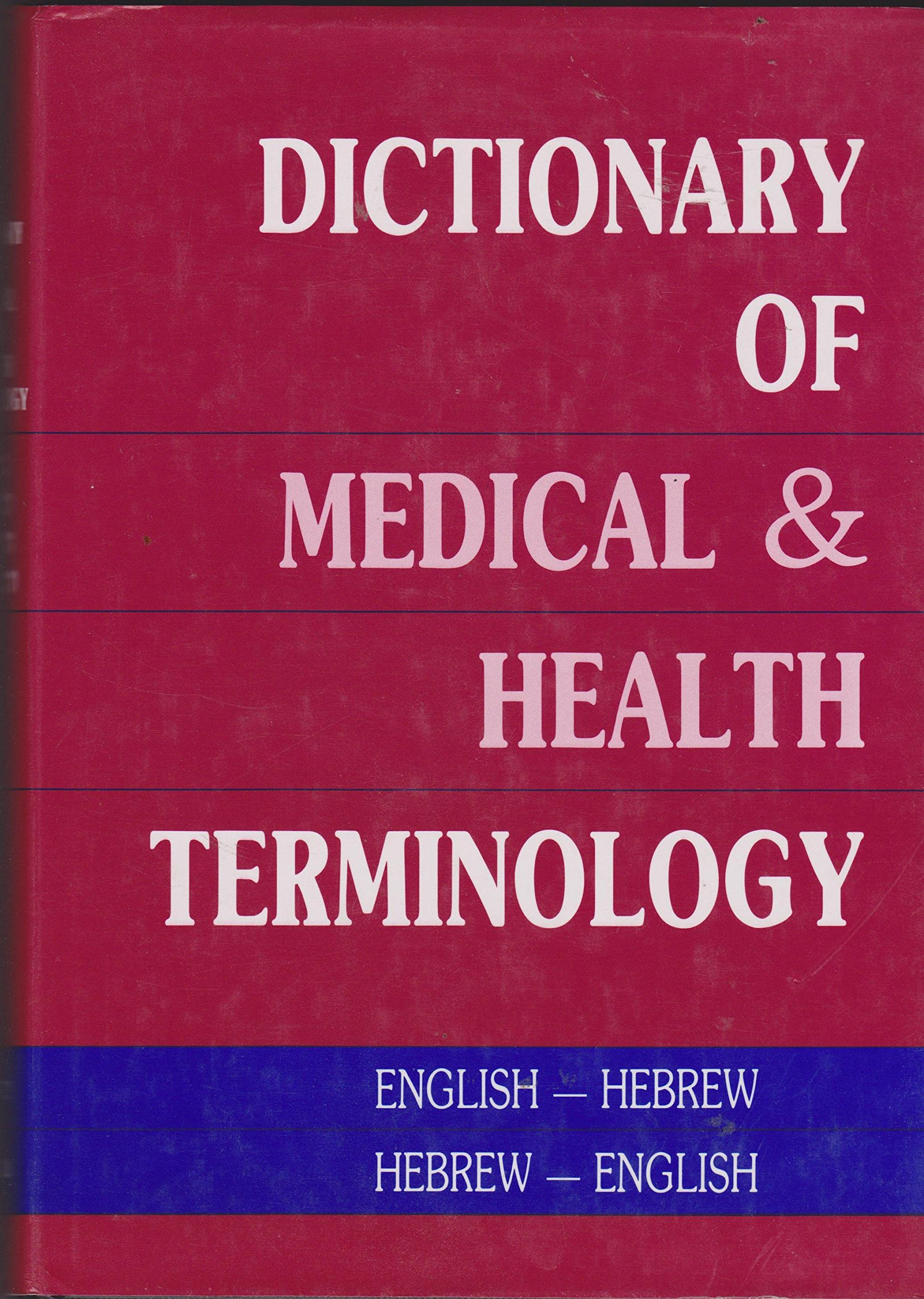 Dictionary Of Medical And Health Terminology Hebrew English English