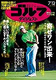 週刊ゴルフダイジェスト 2016年 07/12号 [雑誌]