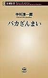 バカざんまい(新潮新書)