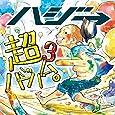 超ハジバム3。(初回限定盤)(DVD付)