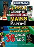 APPSC Group-III Panchayat Secretary MAINS Paper-I Top 36 Model Papers [ TELUGU MEDIUM ]