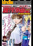週刊漫画TIMES 2018年9/28・10/5合併号 [雑誌] (週刊漫画TIMES)