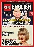 【巻末特別付録・CD2枚付き特大号】 CNN ENGLISH EXPRESS (イングリッシュ・エクスプレス) 2017年 4月号