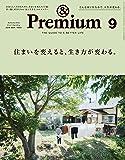 &Premium(アンド プレミアム) 2019年 09 月号 [住まいを変えると、生き方が変わる。]